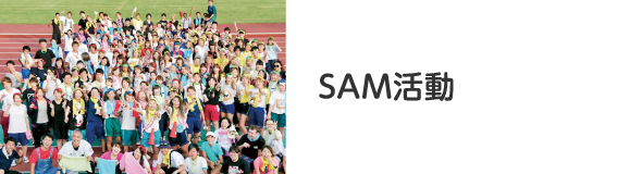 SAM活動