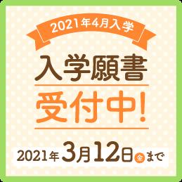2021年4月入学 第1期AOエントリースタート! 6/1(月)~7/31(金)