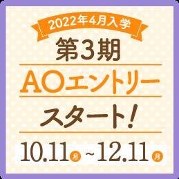 2022年4月入学 第1期 AOエントリー スタート! 6.1(火)〜7.30(金)